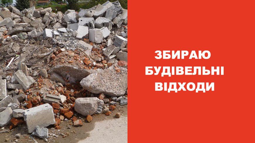 Збираю будівельні відходи з твердих матеріалів