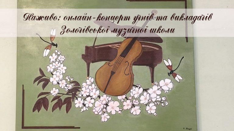 Наживо: онлайн-концерт учнів та викладачів Золочівської музичної школи (відео)