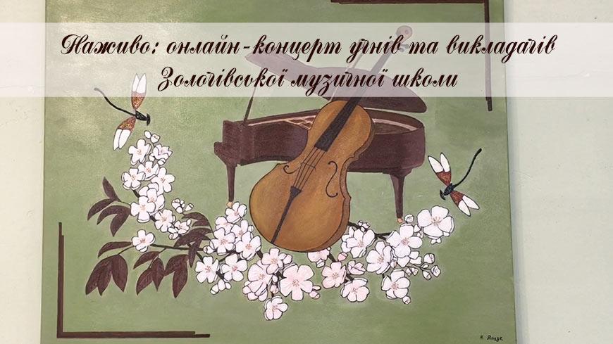 Наживо: онлайн-концерт учнів та викладачів Золочівської музичної школи