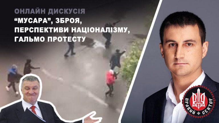 """Онлайн дискусія: """"мусара"""", зброя, перспективи націоналізму та гальмо протесту (відео)"""