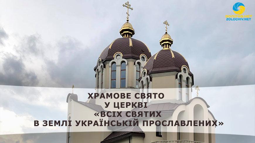 храмове свято у церкві «Всіх Святих в землі українській прославлених»