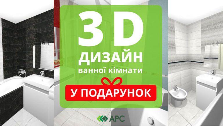 При купівлі колекційної плитки в АРС – 3D дизайн ванної кімнати у подарунок (відео)