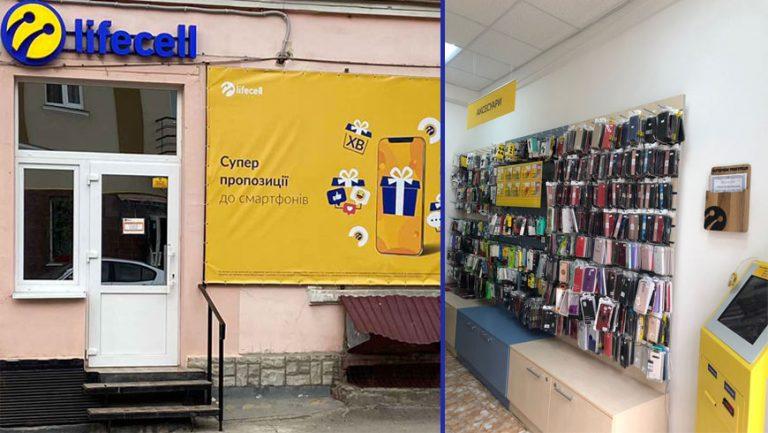 Відбудеться офіційне відкриття магазину Lifecell у Золочеві