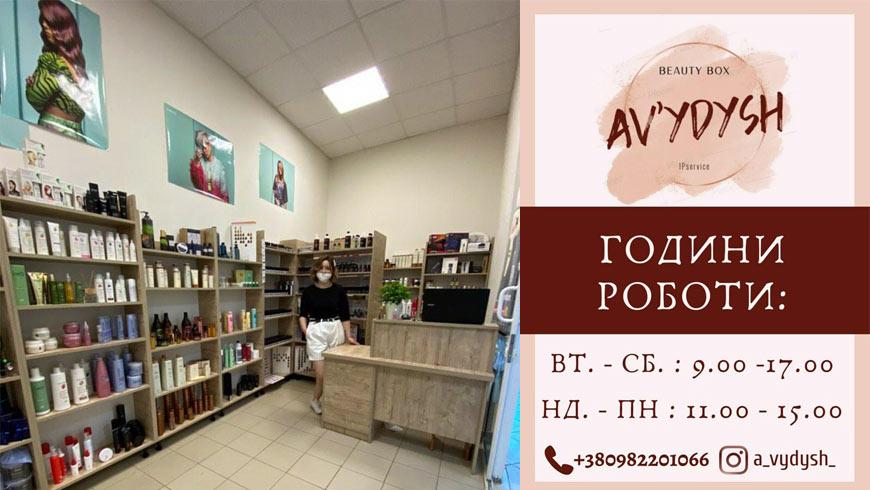 У Золочеві відкрився магазин A'Vydysh Perukar BOX