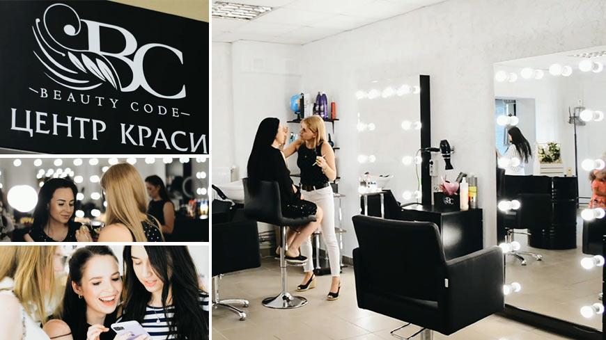 центр краси Beauty Code