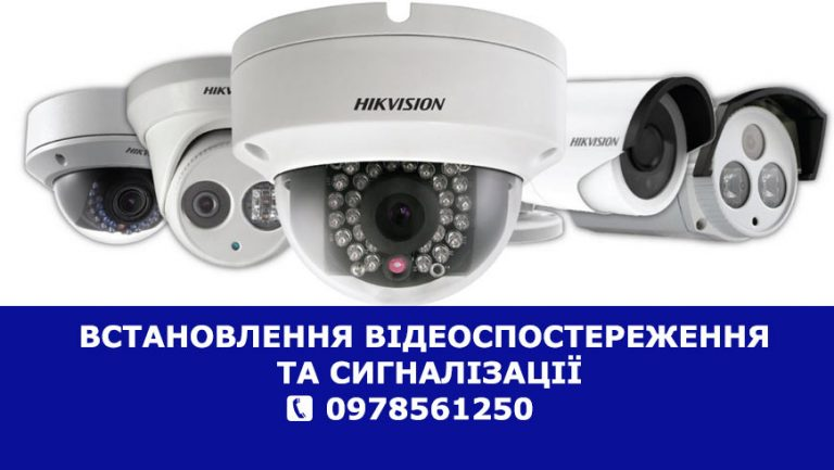 Встановлення відеоспостереження та сигналізації
