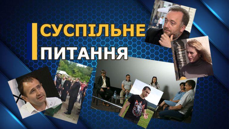 """СУСПІЛЬНЕ ПИТАННЯ: Чи бути """"Московському патріархату"""" у Золочеві? (відео)"""