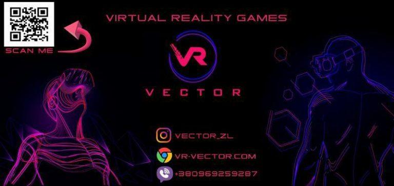 Запрошують у світ віртуальної реальності у клубі VR_VECTOR