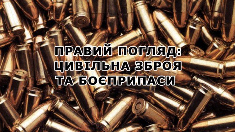 Правий погляд: цивільна зброя та боєприпаси (відео)