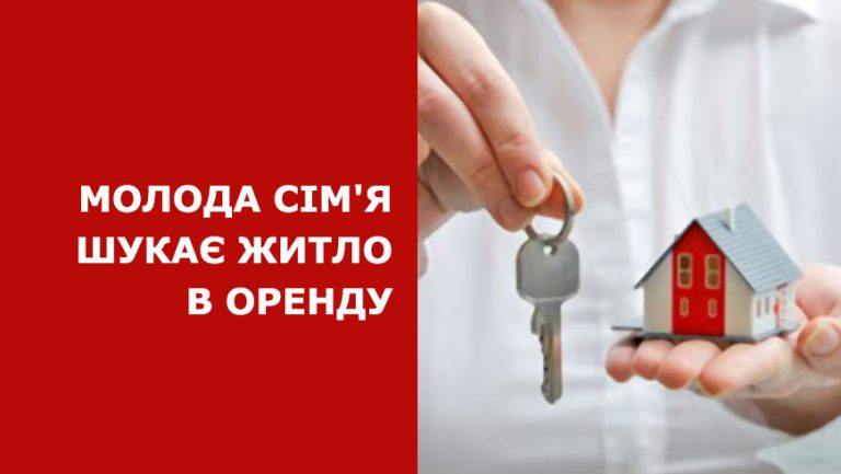 Терміново сім'я винайме трикімнатну квартиру або будинок