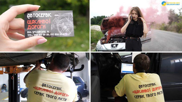 Скористайтеся автосервісом «Щасливої дороги» (відео)