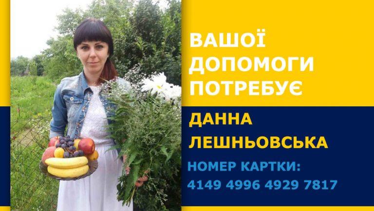 Вашої допомоги потребує Данна Лешньовська