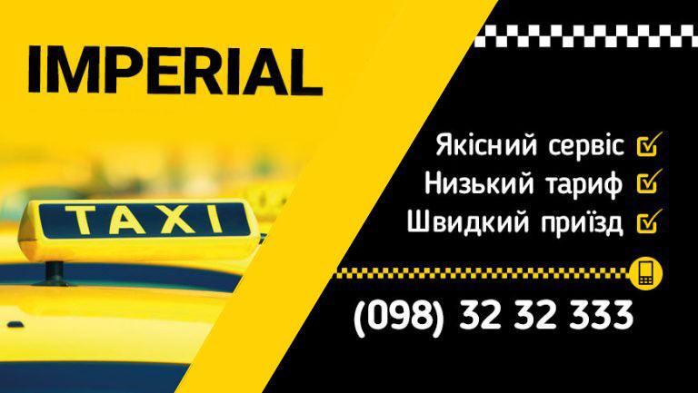 IMPERIAL таксі Золочів