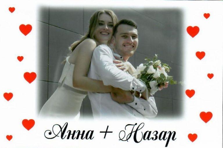 Вітання для Анни і  Назарія Курпіти