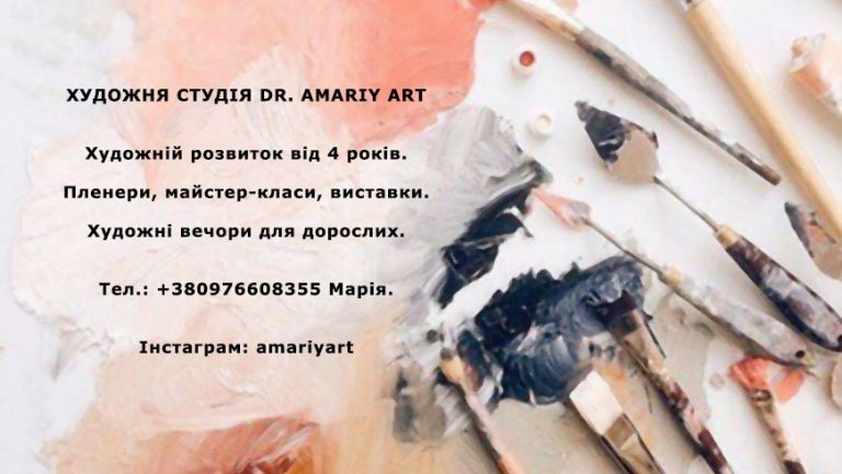 Художня студія Dr. Amariy Art