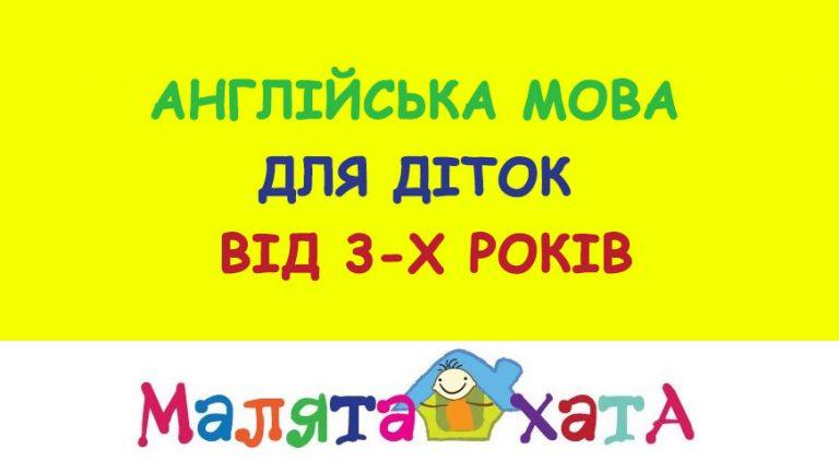 """""""Малята Хата"""" проводить набір дітей на заняття з англійської мови"""
