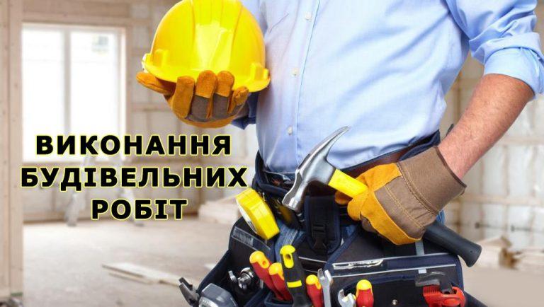 Виконання будівельних робіт від А до Я