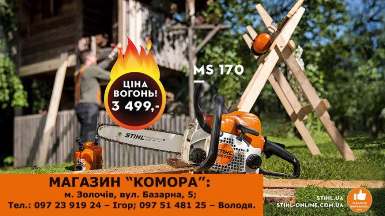 """Магазин """"КОМОРА"""": Бензопили STIHL від 3499 грн"""