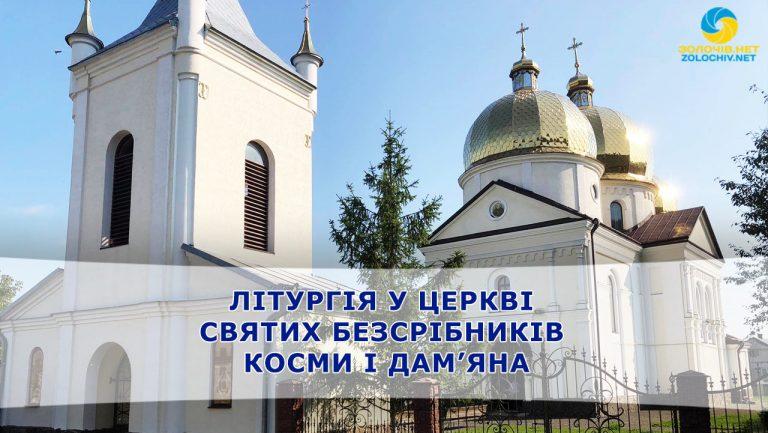 Наживо: літургія у Церкві святих безсрібників Косми і Дам'яна (відео)