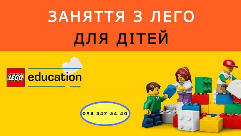 """""""Малята Хата"""" проводить набір діток на заняття з ЛЕГО-конструювання для дітей"""