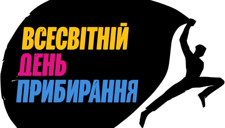 Україна разом вийде на Всесвітній день прибирання