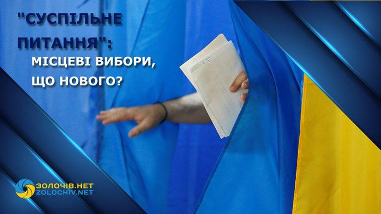 """Наживо: """"Суспільне  питання""""- місцеві вибори, що нового? (відео)"""