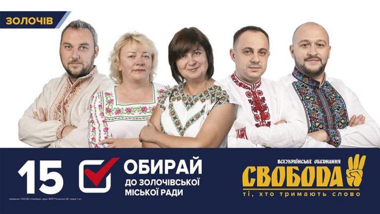 """Відбудеться презентація кандидатів у депутати від ВО """"Свобода"""""""