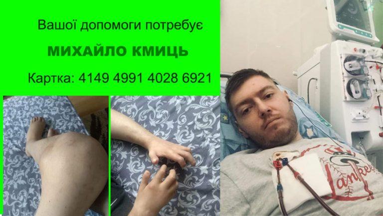 У Золочеві пройде благодійний концерт на підтримку Михайла Кмиця
