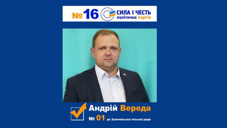 Вереда Андрій Сергійович – кандидат в депутати до Золочівської ОТГ