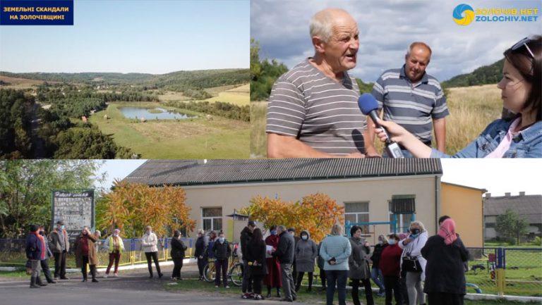 Суспільне питання: земельні скандали на Золочівщині (відео)