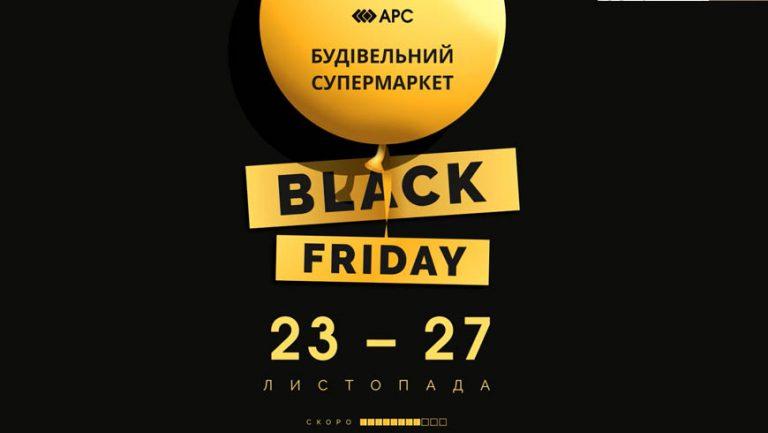 Black Friday в АРС розпочато!🖤