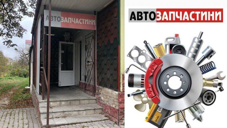 Відкрито новий магазин «Автозапчастини» у Золочеві