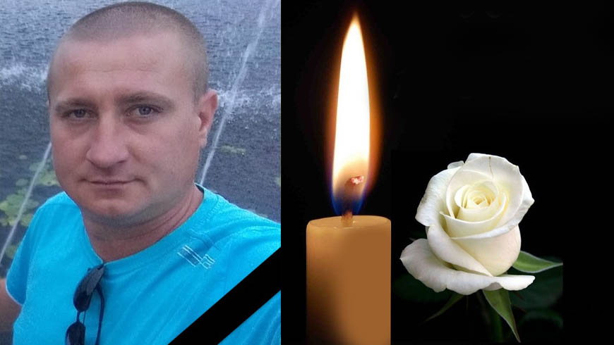 Світлої пам'яті Михайла Бурбана