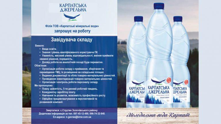 Філія ТОВ «Карпатські мінеральні води» запрошує на роботу завідувача складу