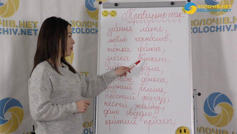Як правильно: наголошування слів (відео)