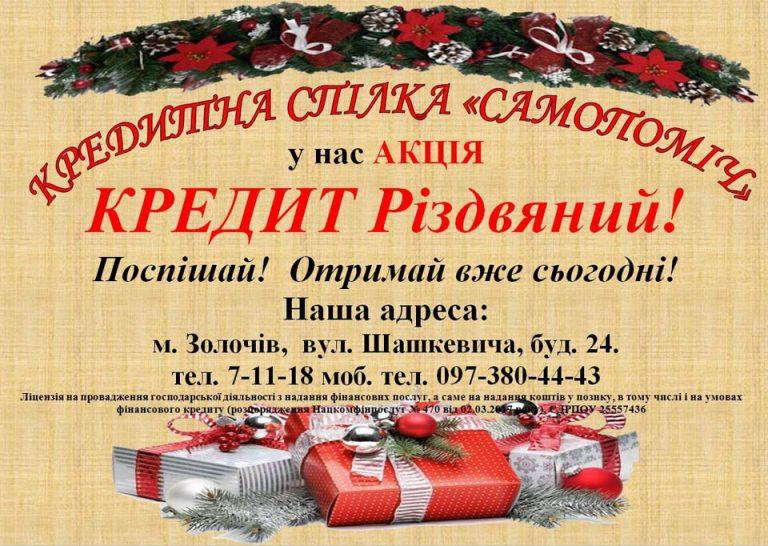 """Кредитна спілка """"Самопоміч"""" пропонує Різдвяний кредит"""