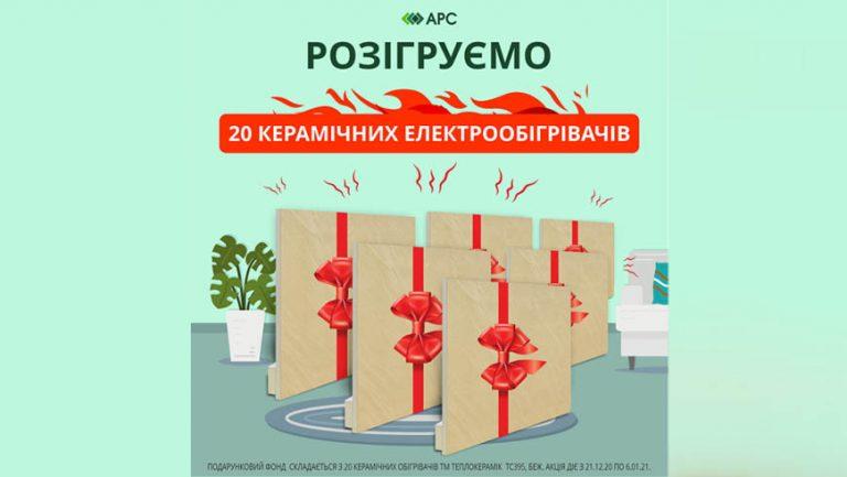 Мережа будівельних супермаркетів АРС дарує  20 керамічних обігрівачів Теплокерамік ТС395*