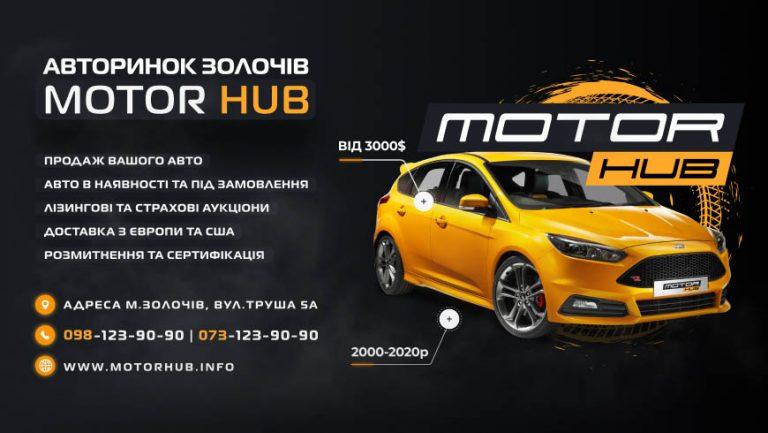 """Авторинок """"MotorHub"""" у м.Золочів до Ваших послуг!"""