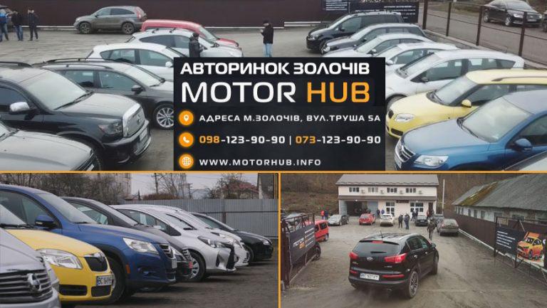 """Авторинок """"MotorHub"""" відкрився у Золочеві (відео)"""