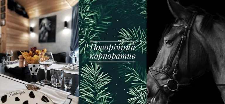 «Хемінгуей кафе» запрошує на святкування новорічного корпоративу