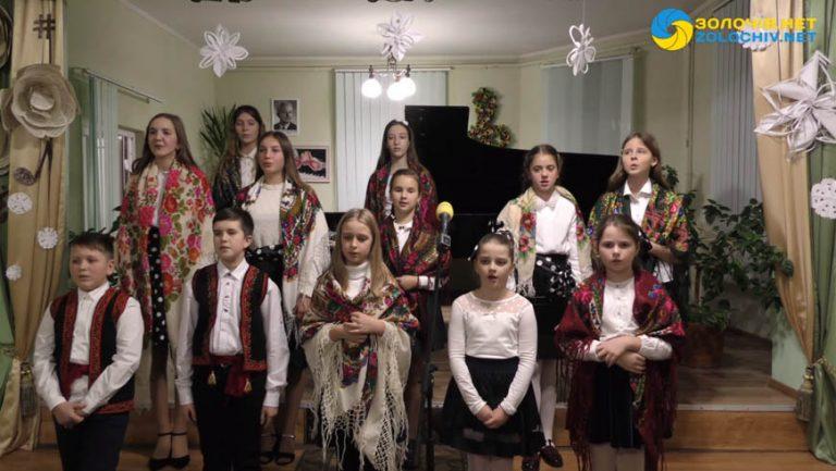 Колядують учні Золочівської музичної школи (відео)