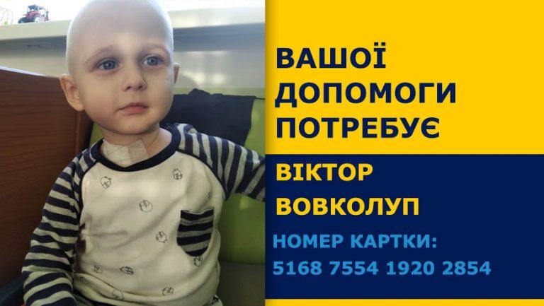 Вашої допомоги потребує Віктор Вовколуп