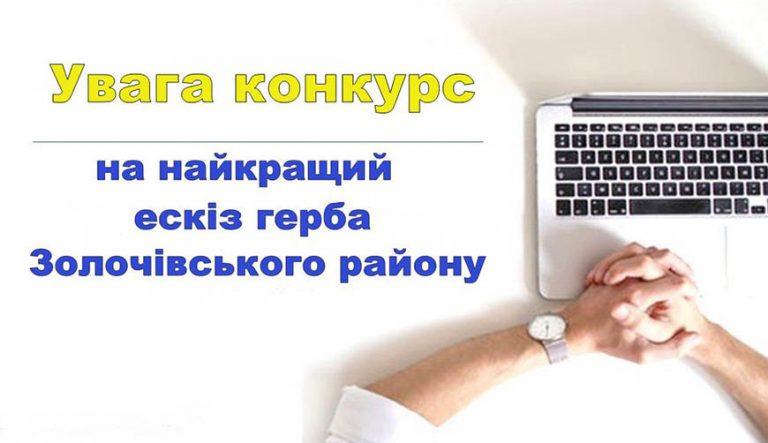 Конкурс за ініціативи Ореста Кавецького на найкращий ескіз герба Золочівського району