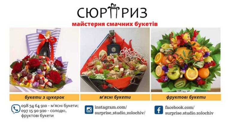 """Смачні букети """"Сюрприз"""": м'ясні, цукеркові, фруктові"""