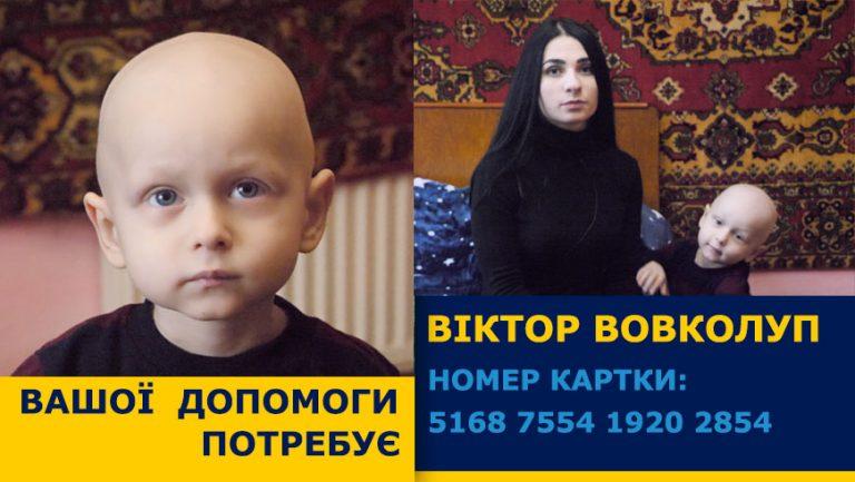 Бореться із онкологією 2-річний Віктор Вовколуп із Золочева (відео)
