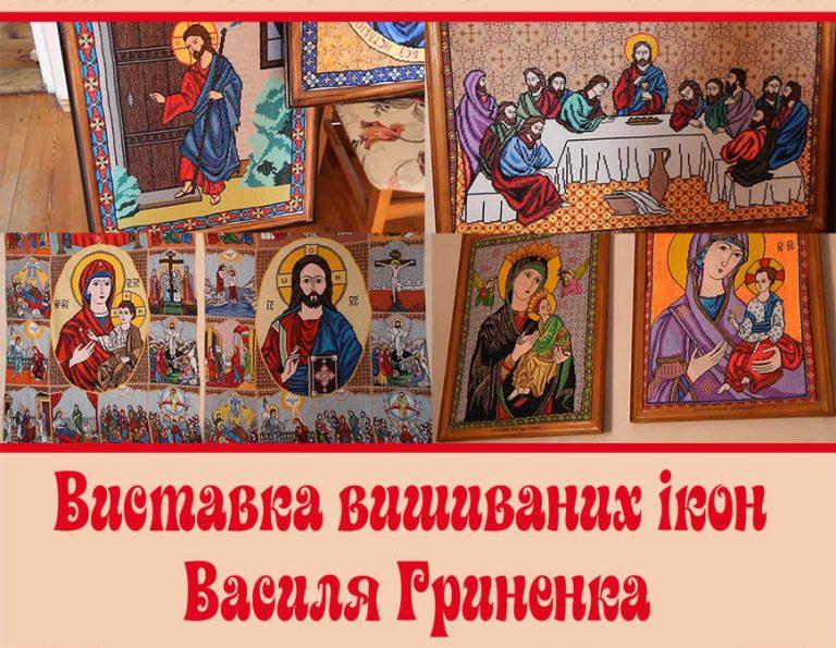 Відбудеться виставка вишиваних ікон Василя Гриненка