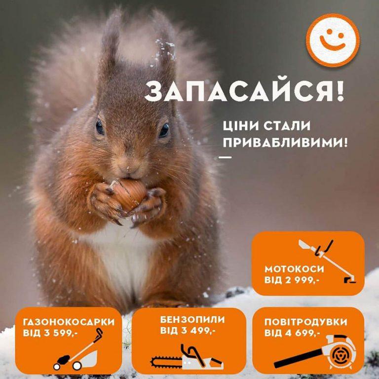 """Магазин """"КОМОРА"""": Готуйся до весняного сезону садово-городніх робіт вже зараз!"""