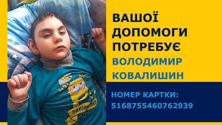 Вашої допомоги потребує Володимир Ковалишин