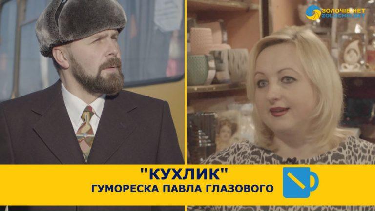 "Гумореска Павла Глазового ""Кухлик"" (відео)"