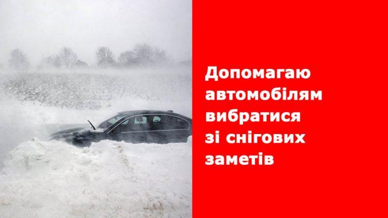 Допомагаю автомобілям вибратися зі снігових заметів